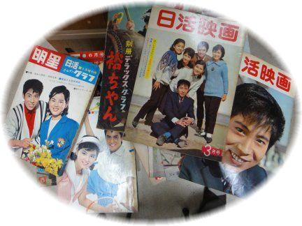 日活映画雑誌