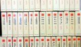 戦史叢書(朝雲新聞社)・明治百年叢書など出張買取