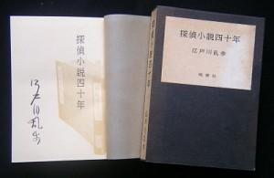江戸川乱歩など探偵小説買取します