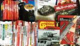 名古屋市内に軍事戦争戦記ムック版など出張買取