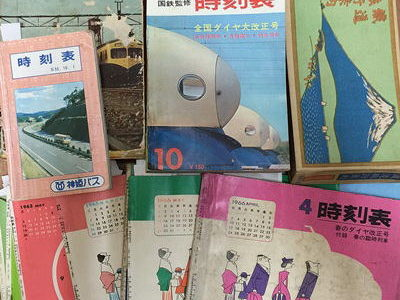 昭和30・40年代の日本交通公社の鉄道時刻表買取