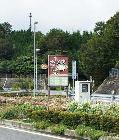 恵那市の「道の駅」と古書出張買取の話ena-001