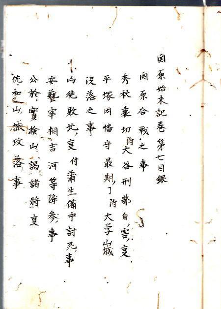 sekigahara-simatuki001