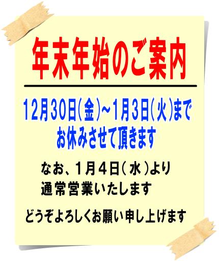 2017-syougatu-yasumi