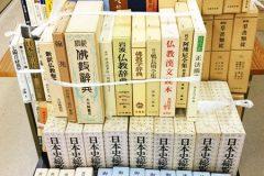 日本史・国史・仏教