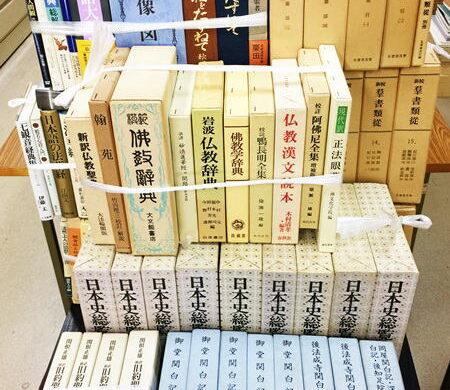 三重県津市に日本史・国史・国文・仏教関連の出張買取