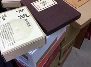 書道本と画集と吉田拓郎のCD出張買取02