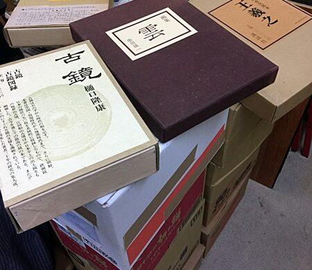 書道本と画集と吉田拓郎のCD出張買取