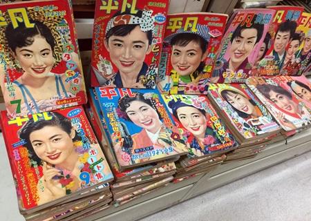 【古い雑誌】懐かしの昭和30年代の「平凡」買取