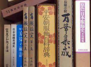 松阪市に染織・服飾・文様関係の出張買取02