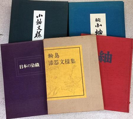 松阪市に小袖文様、紬、輪島漆器文様集出張買取
