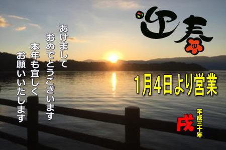 謹賀新年2018年戌(いぬ)年
