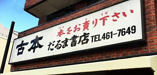 名古屋駅から結構近い古本屋だるま書店です