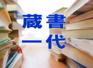 古本古書「蔵書一代」