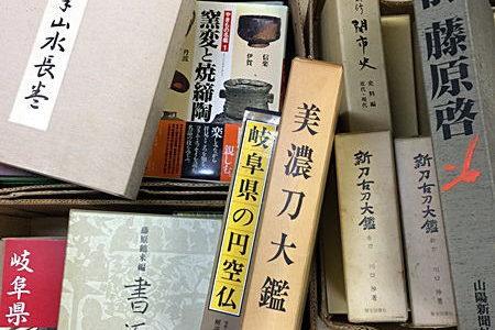 【岐阜県関市】刀剣陶器美術書出張古本買取