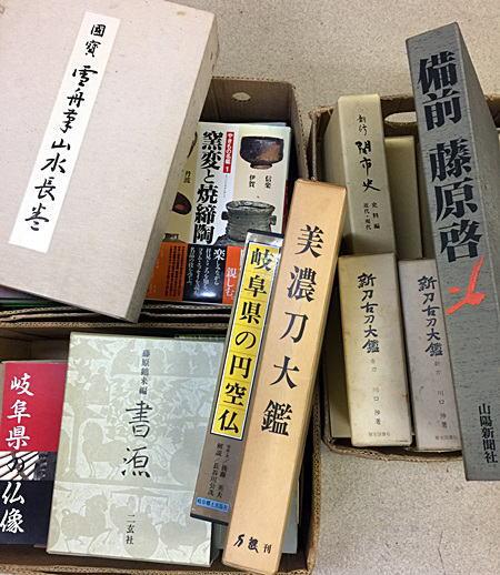岐阜県関市刀剣陶器美術書出張古本買取