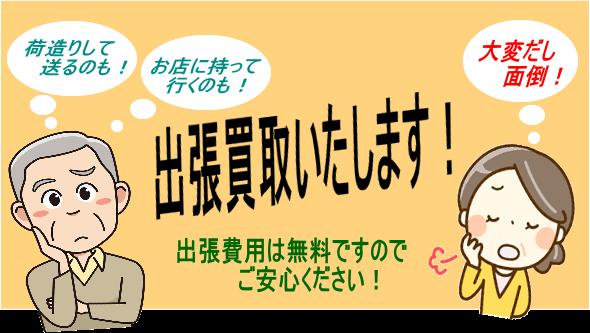 名古屋市緑区古本買取出張買取いたします