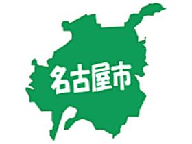 名古屋市古本買取地域
