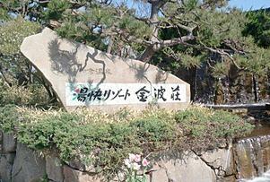 和倉温泉金波荘