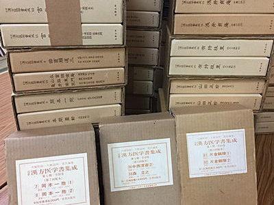 近世漢方医学書集成など漢方関係を犬山市で買取