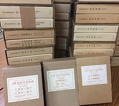 犬山市近世漢方医学書集成の買取