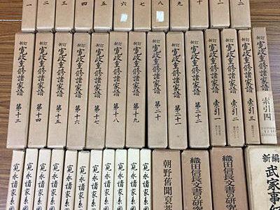 名古屋市緑区で寛政重修諸家譜・寛永諸家系図伝など古本買取