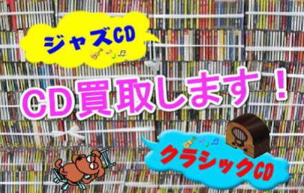 JAZZCD・ClassicCD買取します