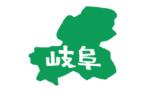 岐阜県古本買取