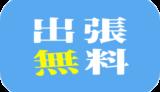 古本買取稲沢市