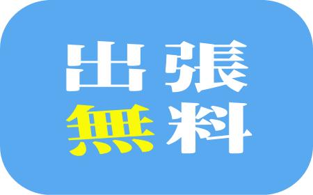 愛知県北名古屋市へ古書買取・古本買取・出張買取