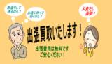 あま市古本買取 | 愛知県古本売るなら【だるま書店】