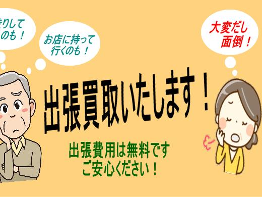 羽島市古本買取 | 岐阜県古本売るなら【だるま書店】