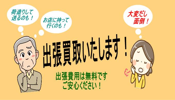 東郷町古本買取出張買取いたします