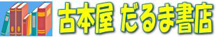 古本買取の古本屋【だるま書店】