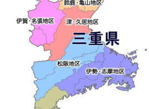 三重県古本買取