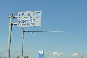 岐阜県瑞穂市に古本買取