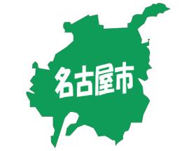 名古屋古本買取