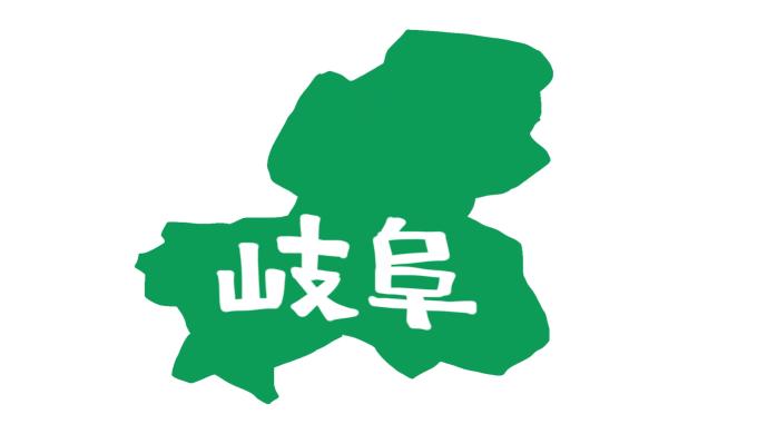 古本買取岐阜県