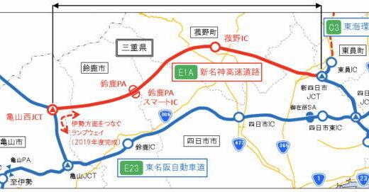 新名神高速道路 新四日市JCT~亀山西JCTが2019年3月17日(日)開通