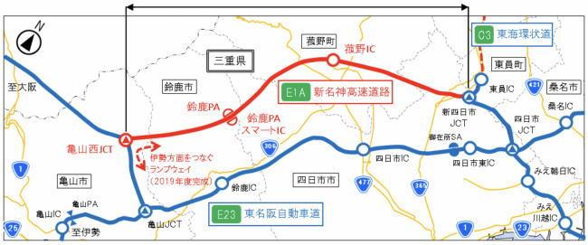 新名神高速道路 新四日市JCT~亀山西JCT開通