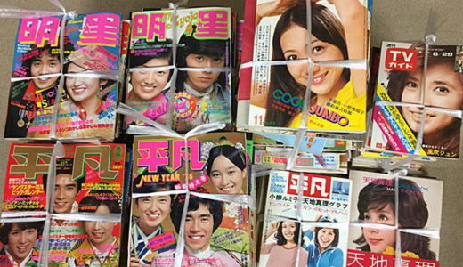 昭和40年代~のアイドル雑誌「平凡」「明星」「近代映画」出張買取