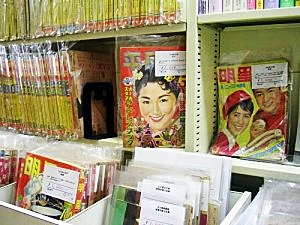 【古い雑誌】昭和の芸能雑誌買取
