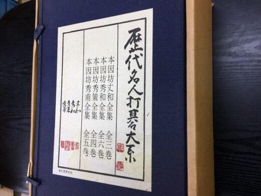 三重県津市で歴代名人打碁大系など囲碁の本などを出張買取