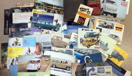 昭和40年代くらいまでの自動車・オートバイのパンフレット・チラシなど出張買取