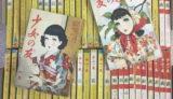 戦前雑誌「少女の友」「少女倶楽部」・映画雑誌「オール松竹」「近代映画」「映画ファン」など古い雑誌出張買取