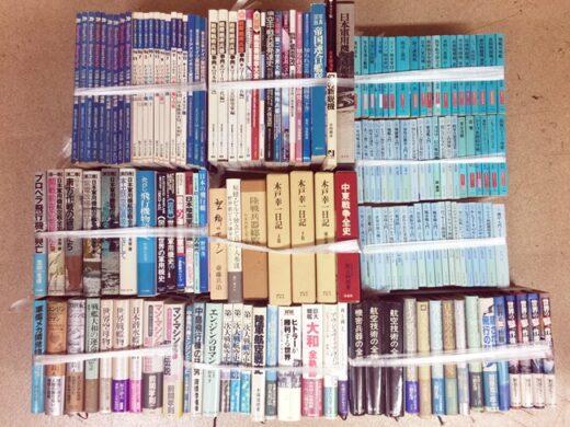 名古屋市内で戦争・戦闘機関連などの本を買取