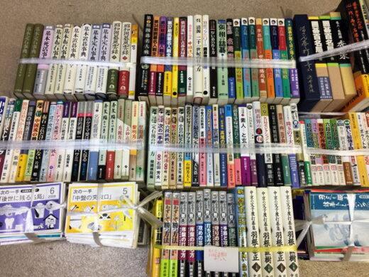 名古屋市で囲碁の本・囲碁雑誌付録などを出張買取