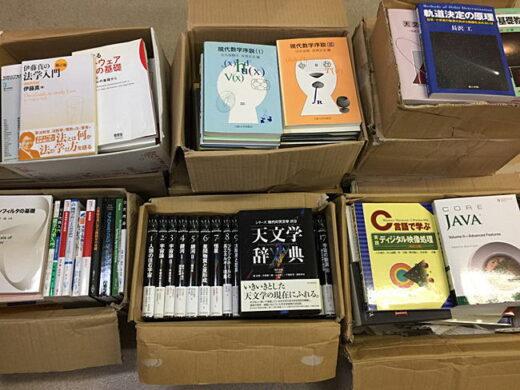 名古屋市で物理・科学・数学・天文学などの古本出張買取