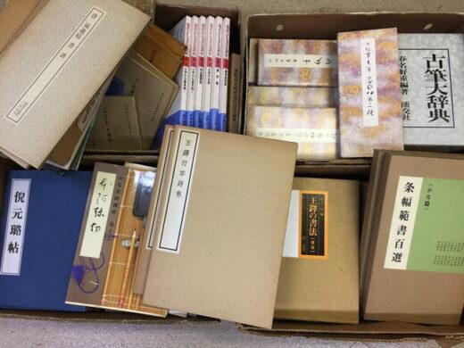 原色かな手本など書道の本を岡崎市出張買取