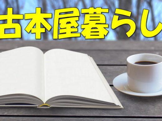滋賀県へ古本買取